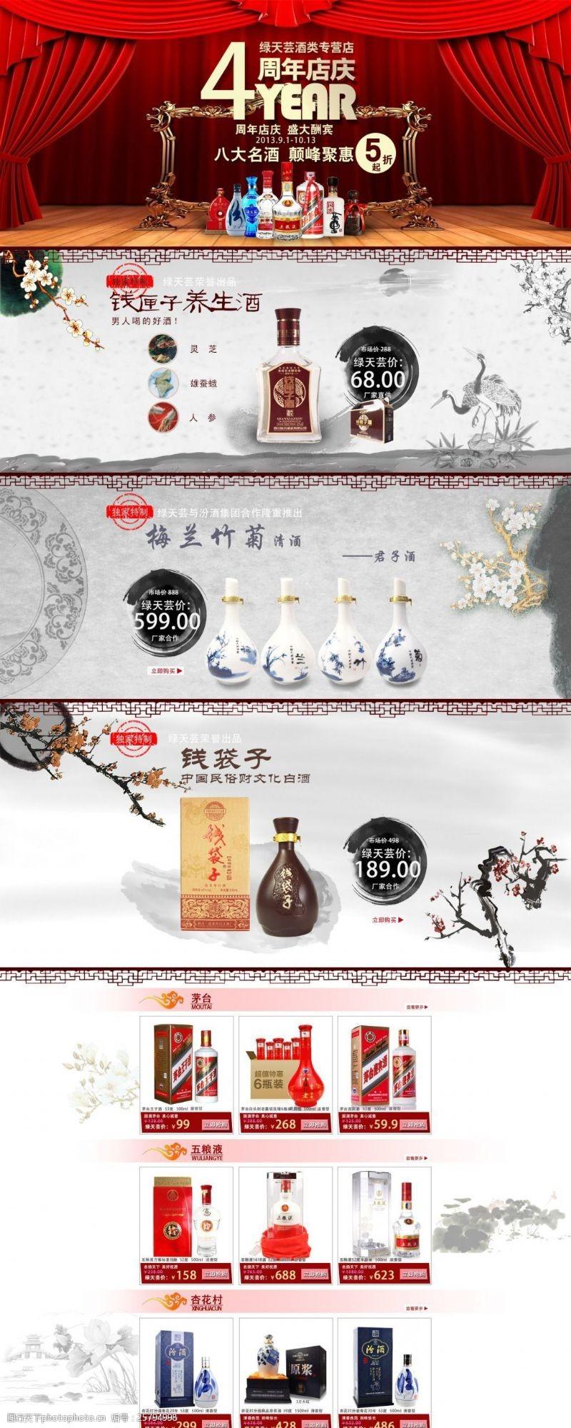 白酒天猫店铺周年庆详情页模板海报