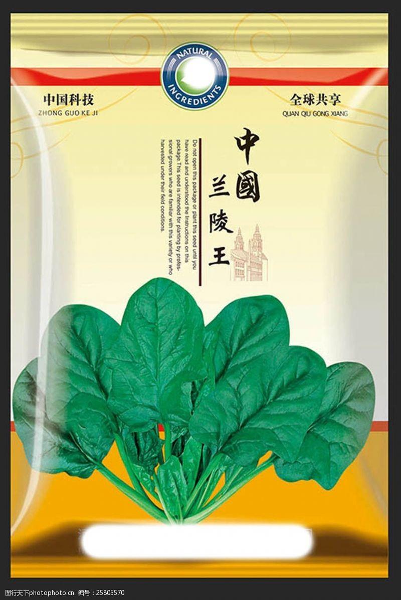 波菜种子包装袋