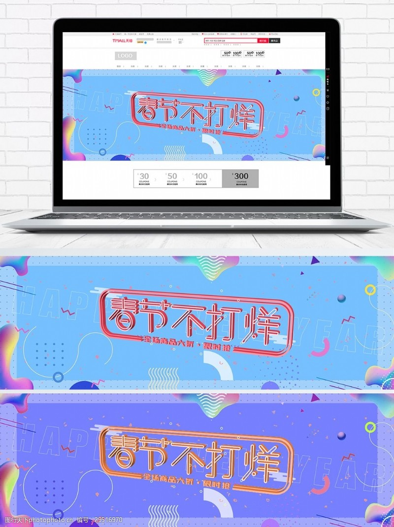 全场商品5折电商淘宝2018春节不打烊流体孟菲斯海报