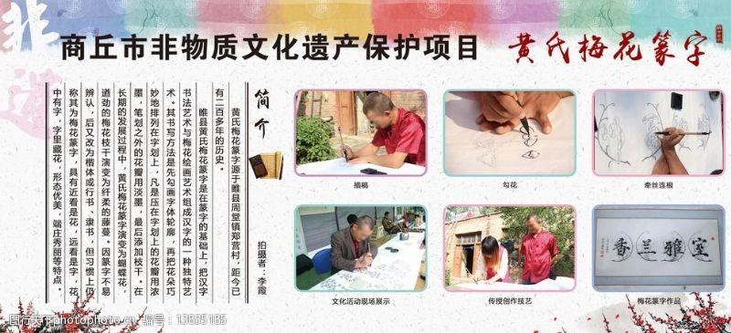 非物质文化遗产黄氏梅花篆字图片
