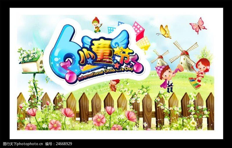 快乐61六一儿童节