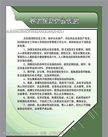 校园专辑学校消防安全制度分层素材PSD格式_0006