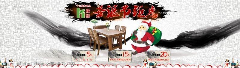 榆木家具海报,圣诞节海报