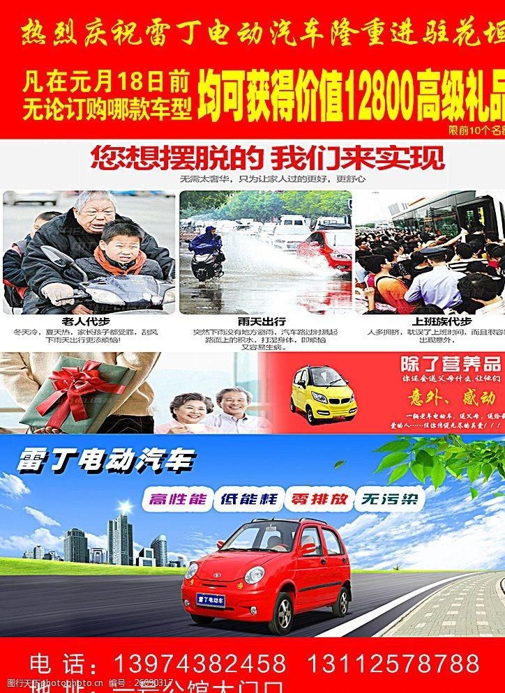升特电动车宣传页图片