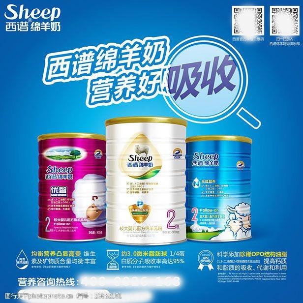 绵羊奶粉宣传广告