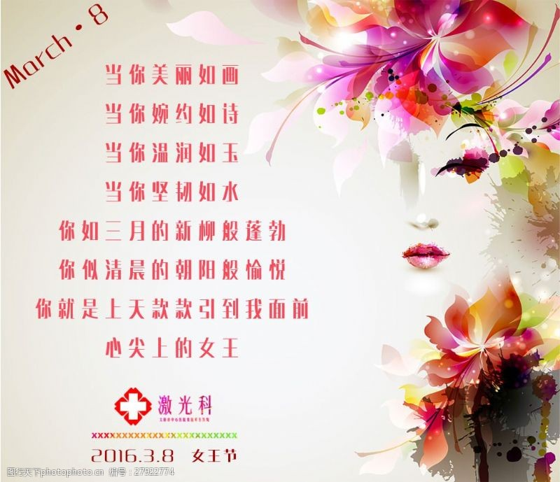 三八节宣传海报