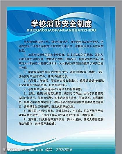 校园专辑学校消防安全制度分层素材PSD格式_0028