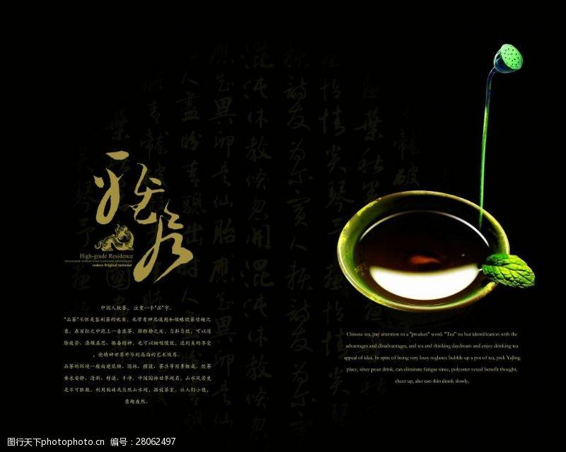 茶道免费下载艺术茶道