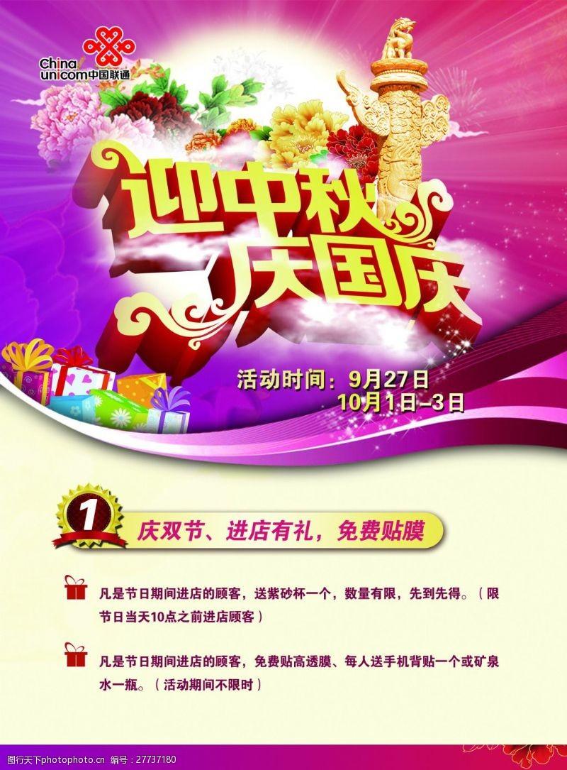 中秋国庆活动海报中秋国庆活动宣传单页