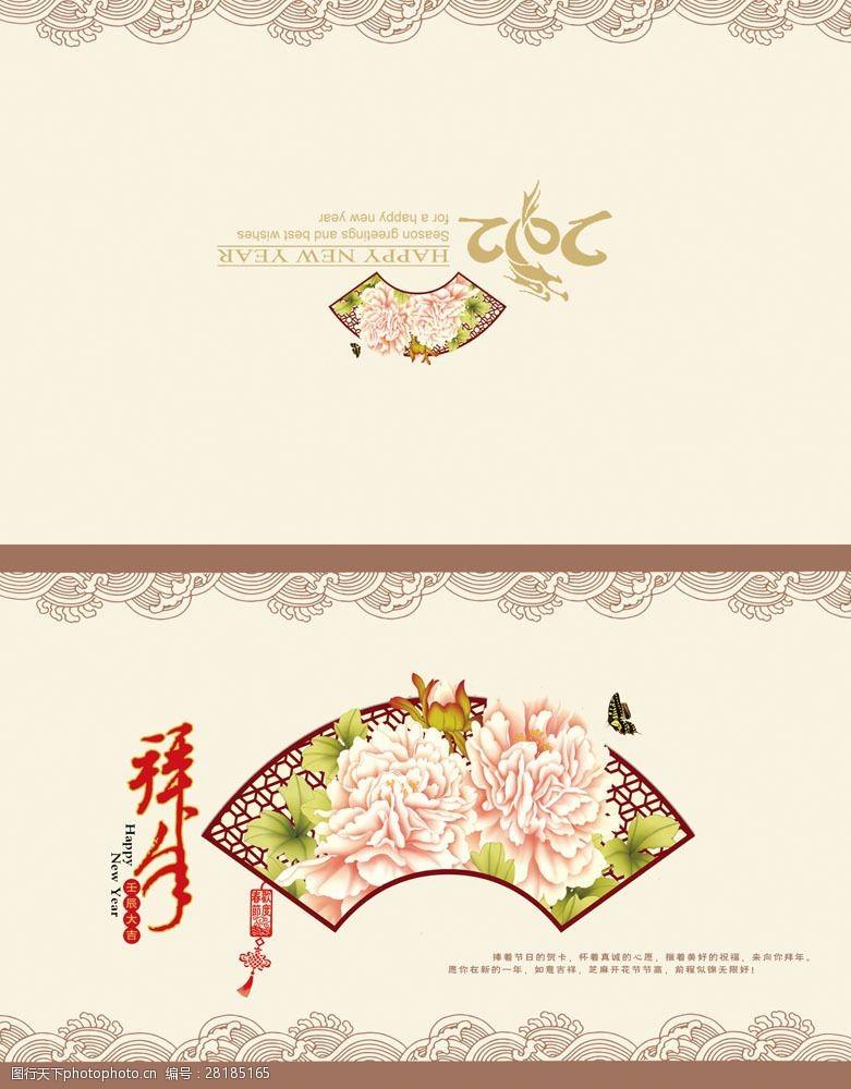 龙年春节传统风格龙年新春贺卡