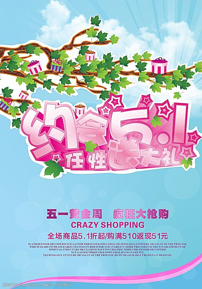 劳动节商场促销五一节促销海报图片