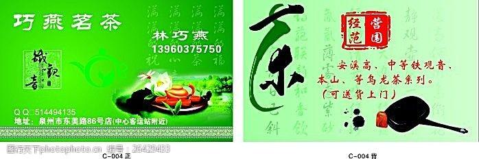 茶名片模板下载茶类名片29