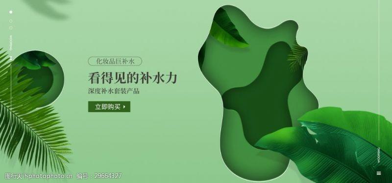 彩妆春季化妆品海报