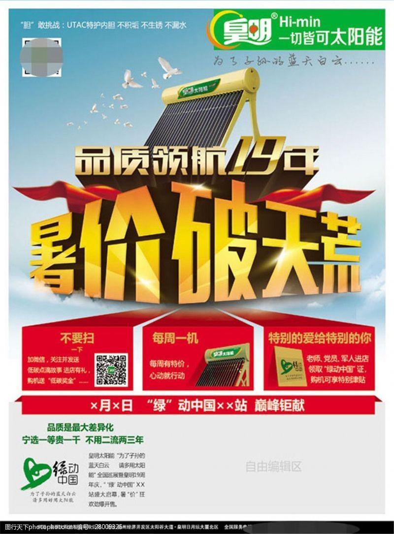 皇明太阳能广告