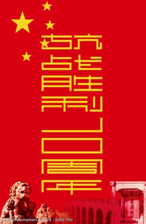 70周年logo抗战胜利70周年