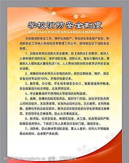 校园专辑学校消防安全制度分层素材PSD格式_0030