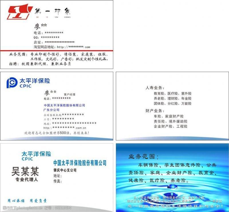 教育险中国太平洋保险股份有限公司