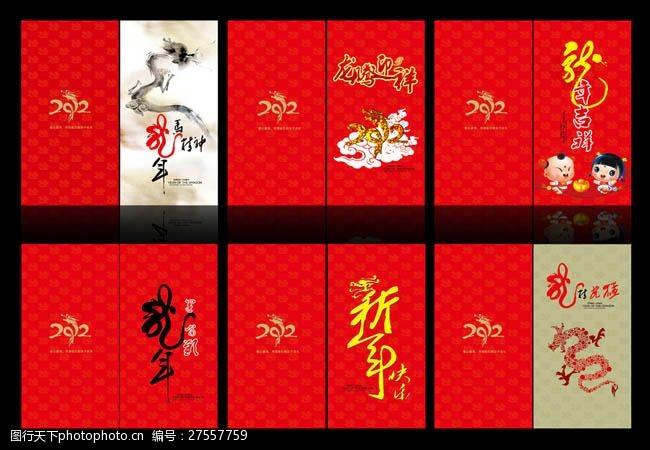 龙年春节2012龙年利是红包封设计PSD素材
