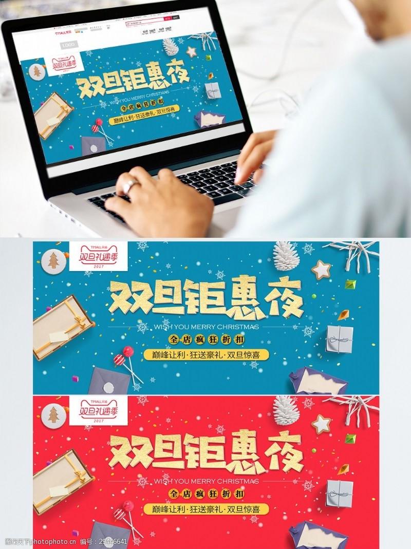 狂送电商淘宝双旦钜惠夜促销海报banner