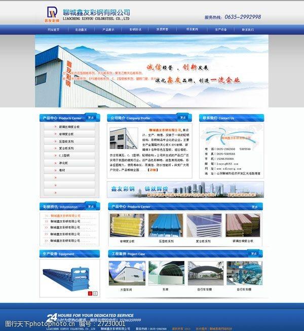 科技公司网站模板电子设备公司网站