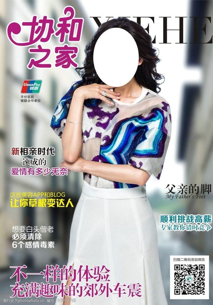 其他画册整套封面美女杂志封面图片