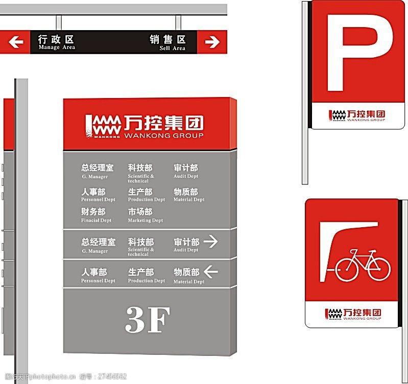 导视牌矢量素材公司导视牌设计模板矢量素材