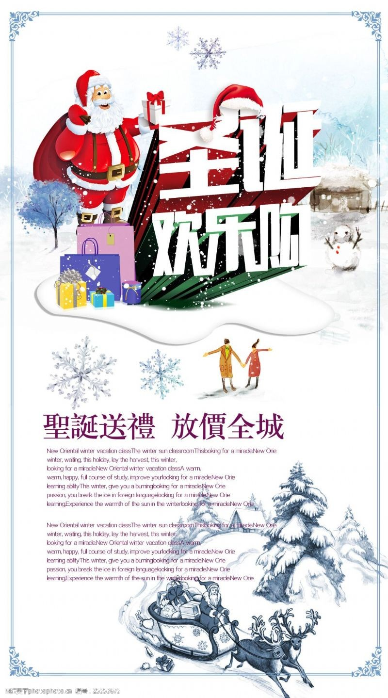 圣诞购物海报设计PSD素材