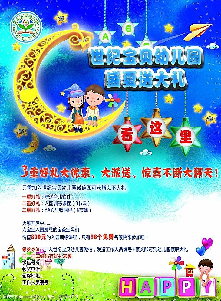 卡通月亮船幼儿园彩页图片