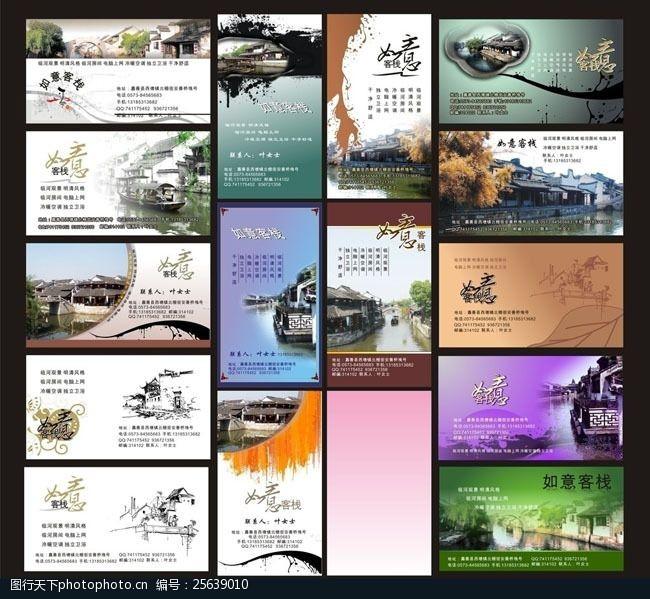 中国风横竖版名片卡片设计矢量素材