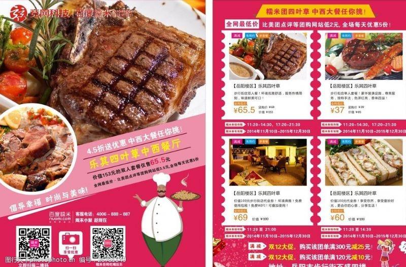 中西餐厅点菜单图片