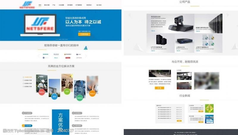 科技公司网站模板策划公司网站图片
