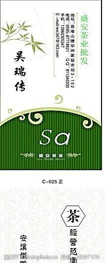 茶名片模板下载茶类名片20