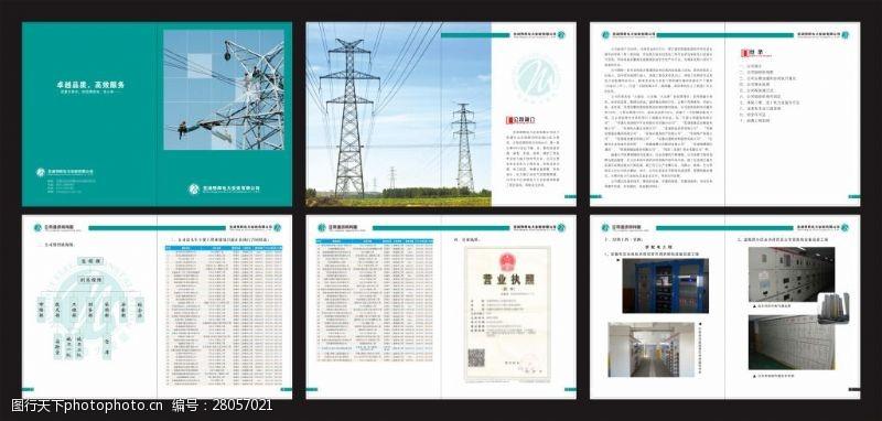 资质文件电力公司