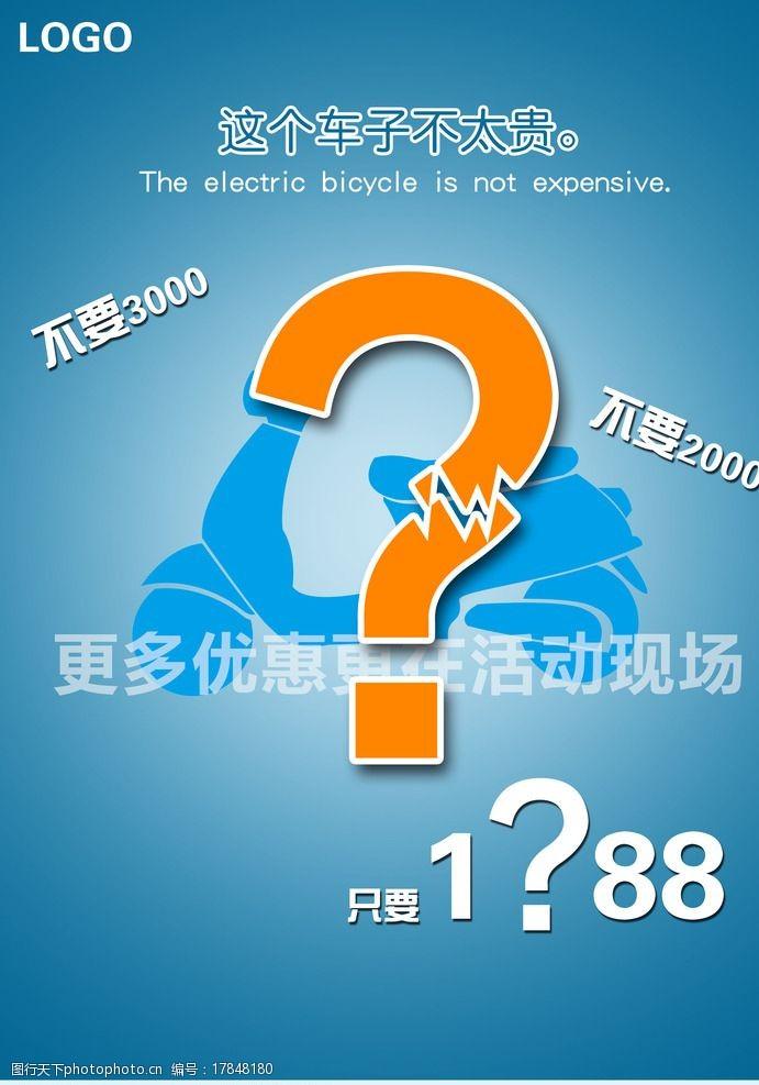二手电动车电瓶车促销海报图片