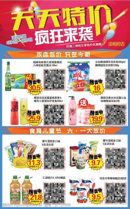 原创淘宝设计分层图PSD天天特价超市促销活动食品百货