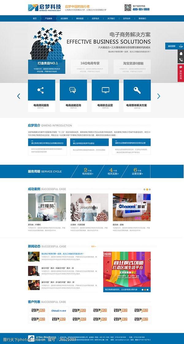科技公司网站模板蓝色科技公司网站