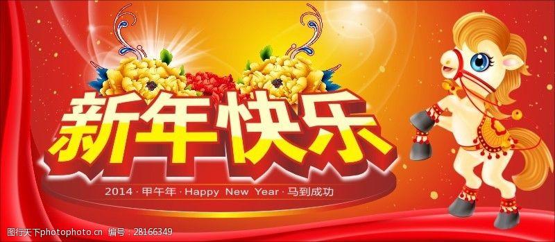马年吉祥马年快乐节日模板矢量素材