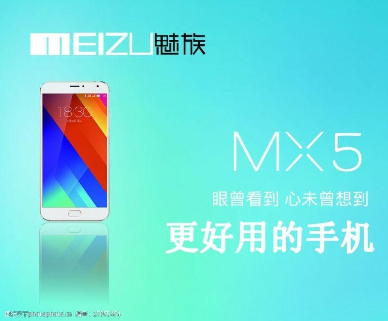 魅族logo魅族MX5图片
