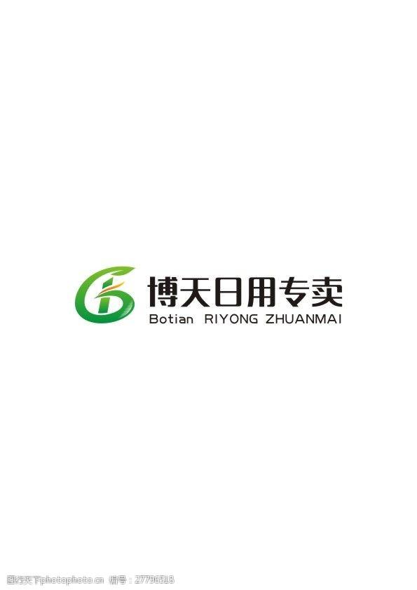 日化店logo设计欣赏