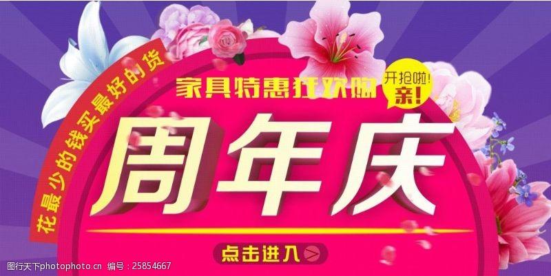 淘宝店铺周年庆背景