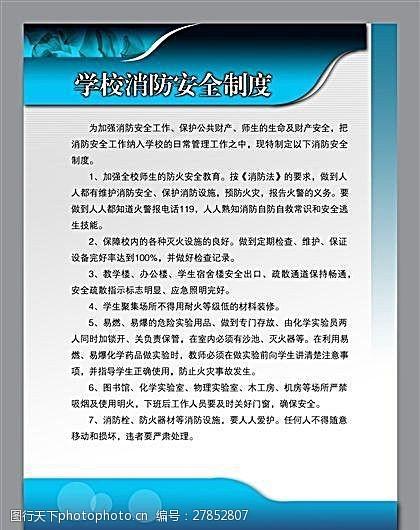 校园专辑学校消防安全制度分层素材PSD格式_0019