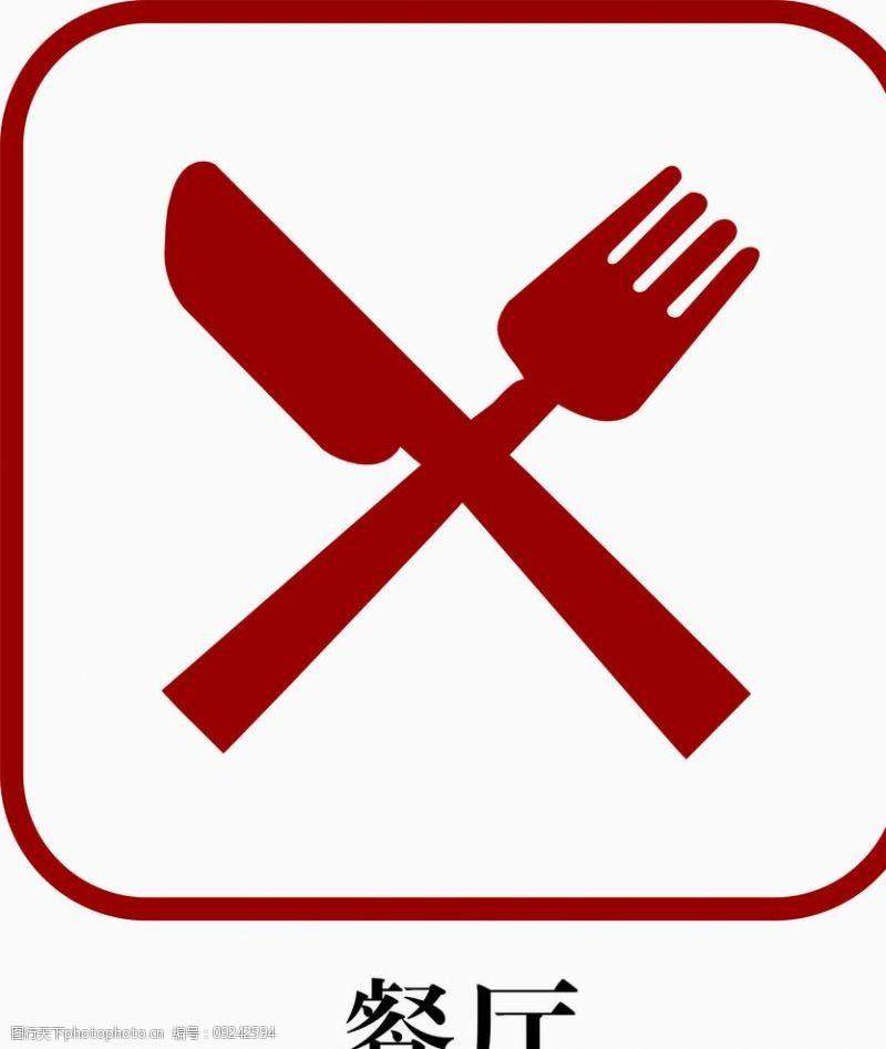矢量标识图餐厅标识图片