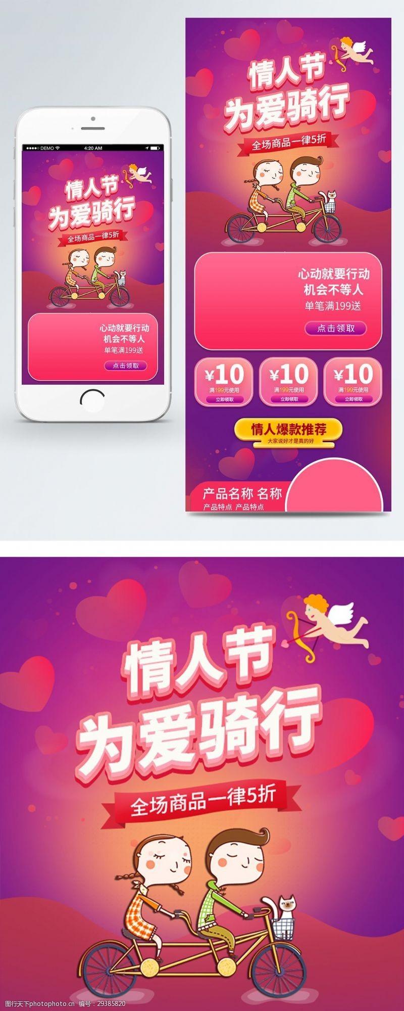 情侣模板电商淘宝情人节促销暗红立体字体首页模板