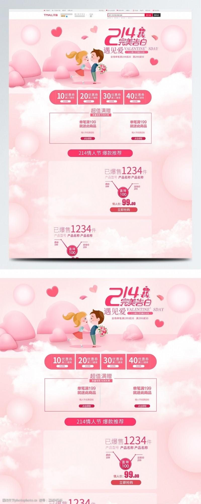 情侣模板电商淘宝情人节促销粉色唯美浪漫首页模板