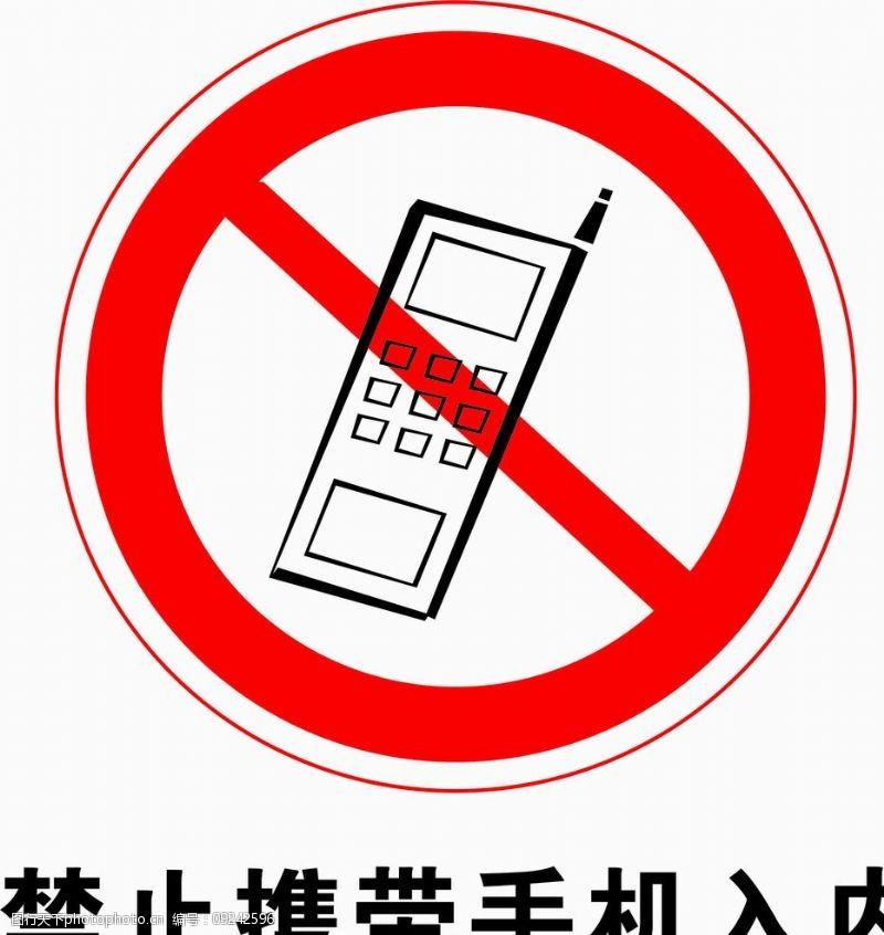 矢量标识图禁止携带手机图片