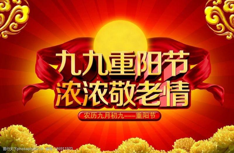 辐射背景重阳节图片