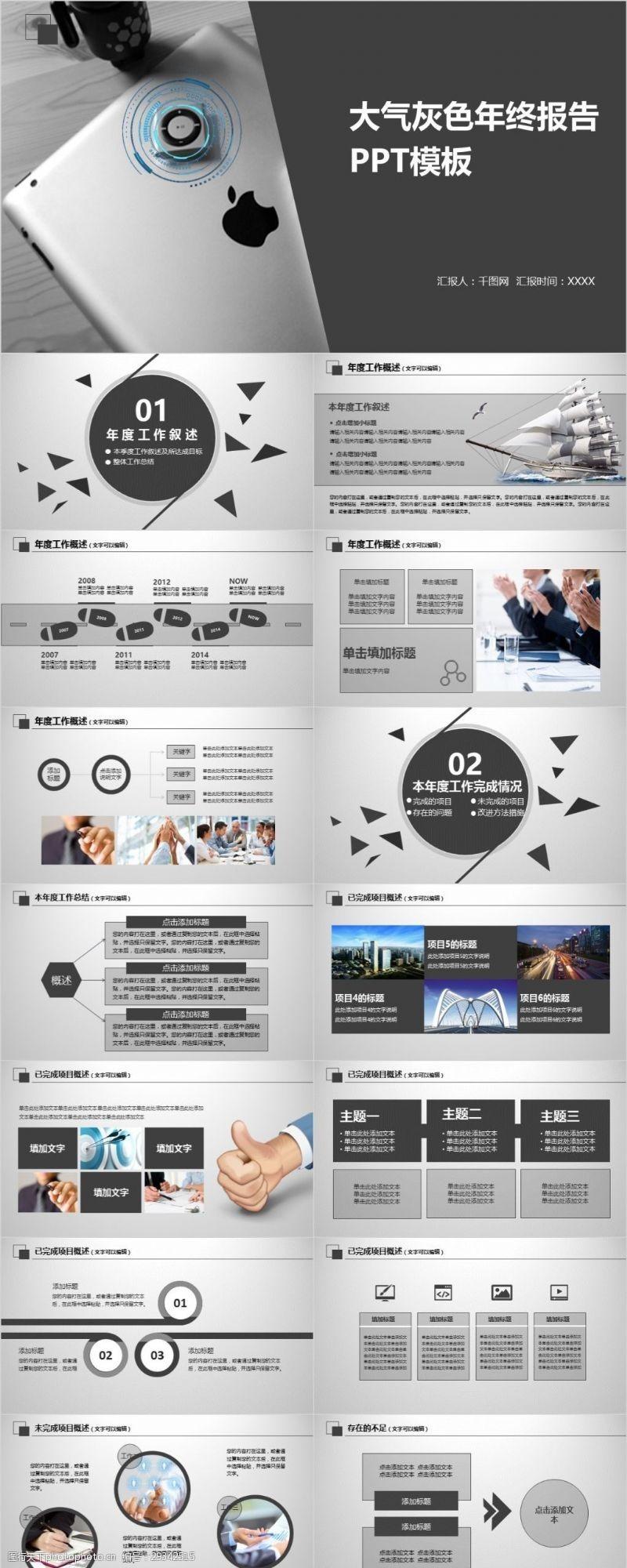 灰色ppt模板大气灰色互联网商务通用年终报告PPT