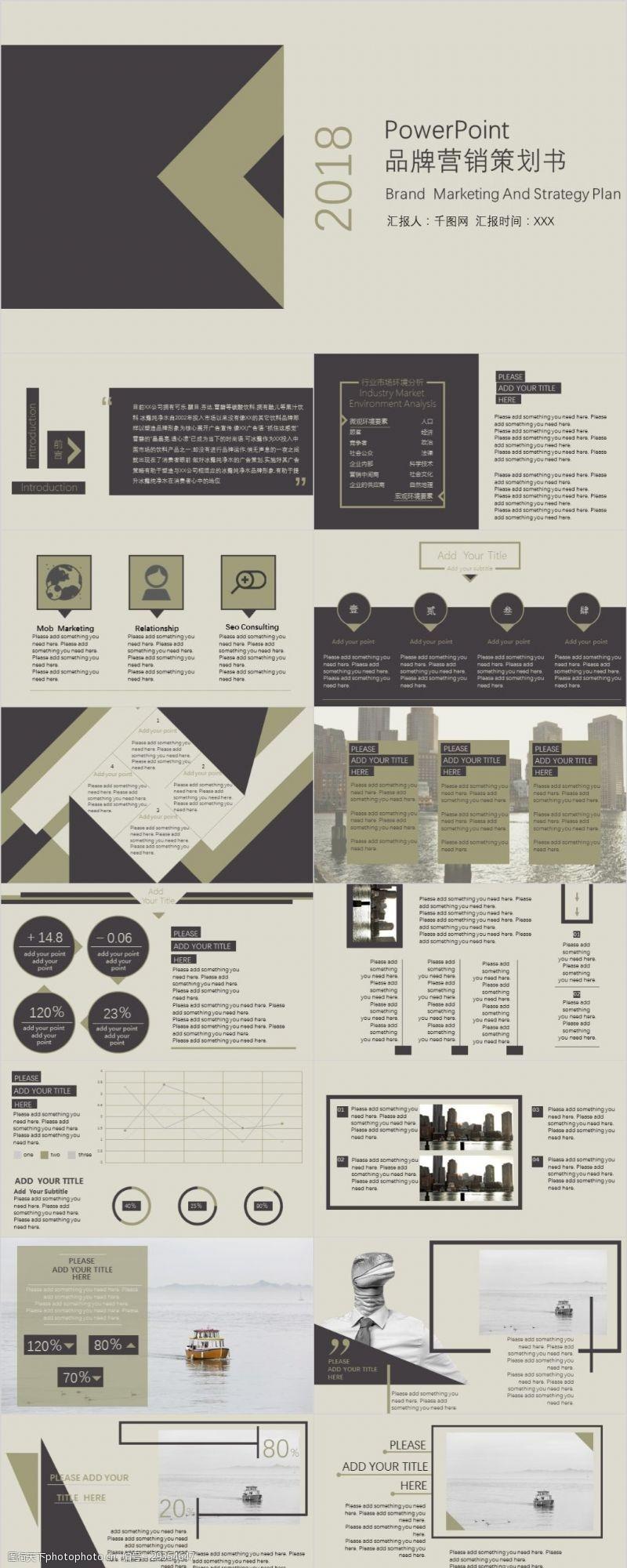 灰色ppt模板灰色简约品牌营销方案策划书PPT