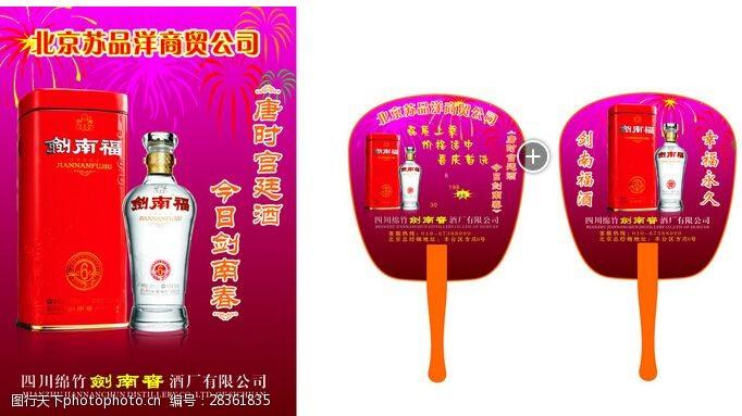 扇子模板下载剑南春酒广告