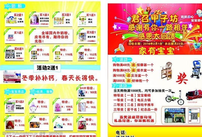 抽奖活动宣传母婴店彩页图片